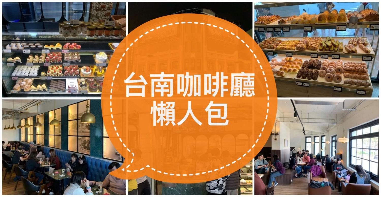 台南咖啡廳懶人包 – 收錄台南各式各樣的特色咖啡廳