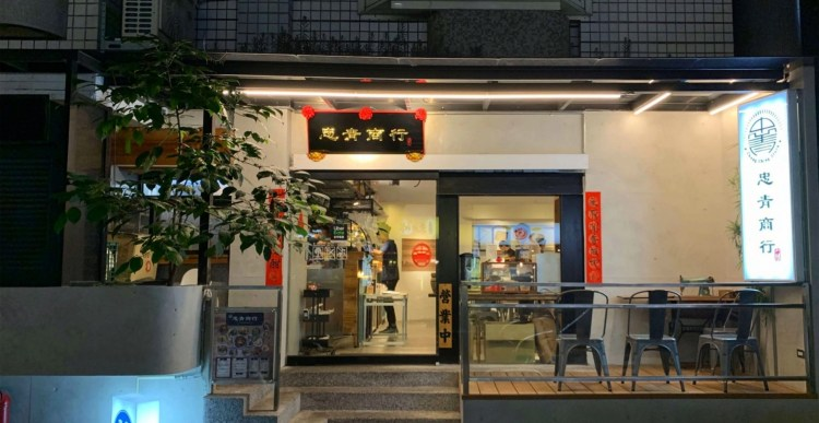 [台北美食] 忠青商行 – 這家文青飯館有超浮誇的滿滿蝦仁飯!