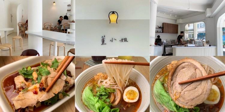[台南美食] 董小姐 – 超美又超文青的麵店賣特別的螺獅粉!