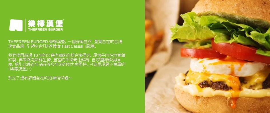 樂檸漢堡的2021年菜單、優惠、最新品項和分店介紹(5月更新)