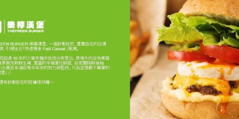 樂檸漢堡的2021年菜單、優惠、最新品項和分店介紹(1月更新)