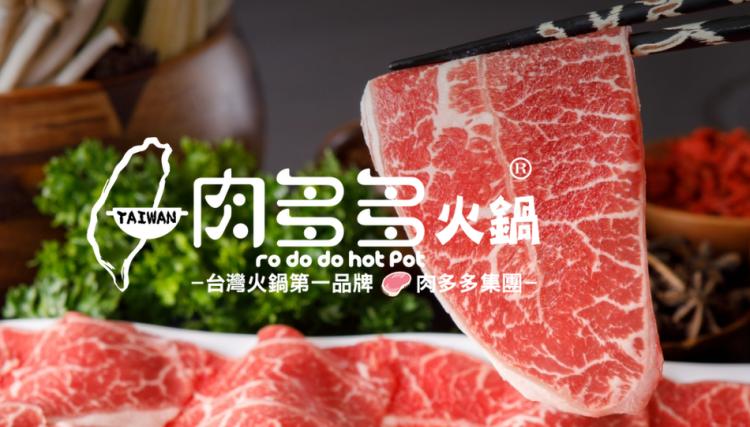肉多多火鍋的2021年外送、外帶、菜單、優惠、最新品項和分店介紹(7月更新)