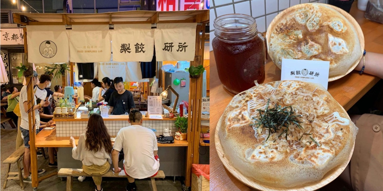 [台中美食] 製餃研所 – 超脆煎餃!位於富地市場的可愛攤子