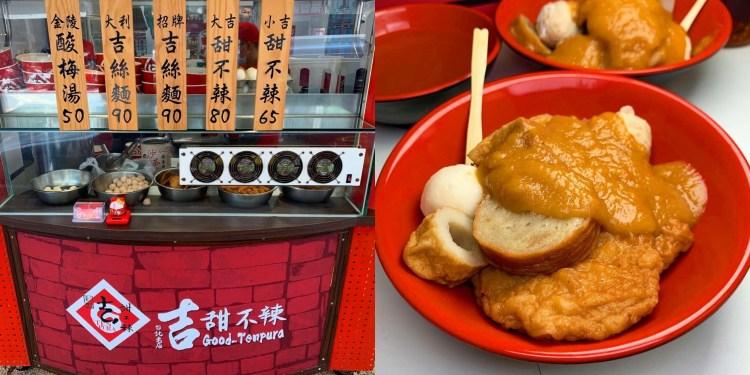 [台北美食] 吉甜不辣 – 來這裡吃一碗有滿滿好料的甜不辣吧!