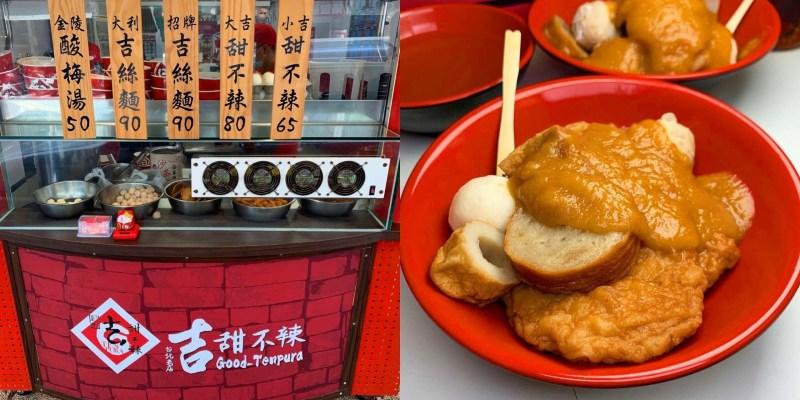 [台北美食] 吉甜不辣 - 來這裡吃一碗有滿滿好料的甜不辣吧!