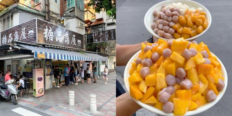 [台北美食] 糖品角屋 – 南機場夜市排隊的超人氣大份量冰品