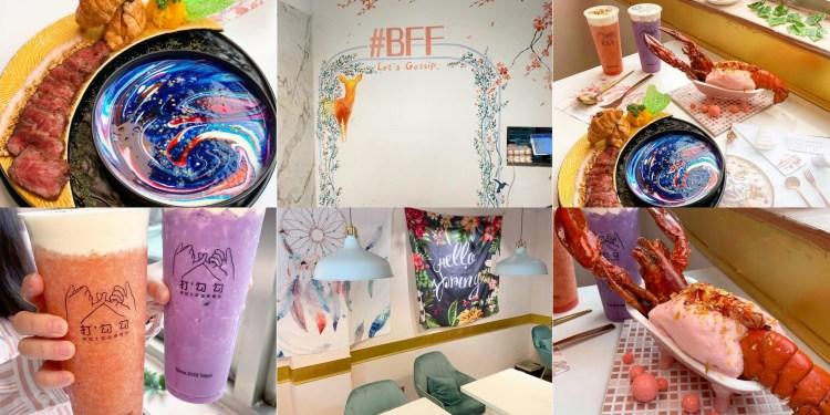 [台北美食] BFF – 夢幻的不只是環境還有餐點會帶你上星空!