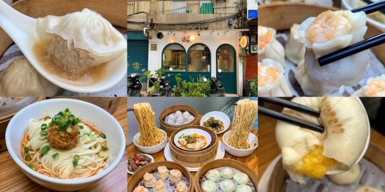 [台北美食] 古北饕 – 外觀文青品嚐後令人驚艷的湯包店