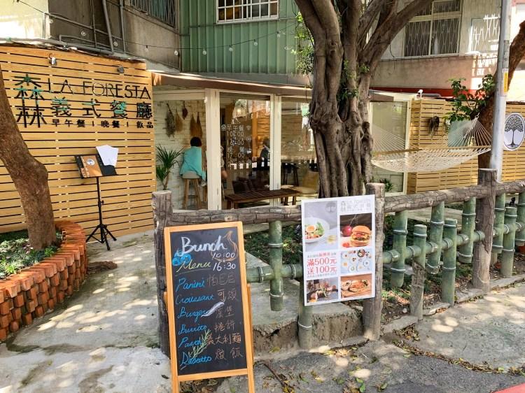 [新北美食] La Foresta Restaurant – 在城市裡好好享用森林系早午餐吧!