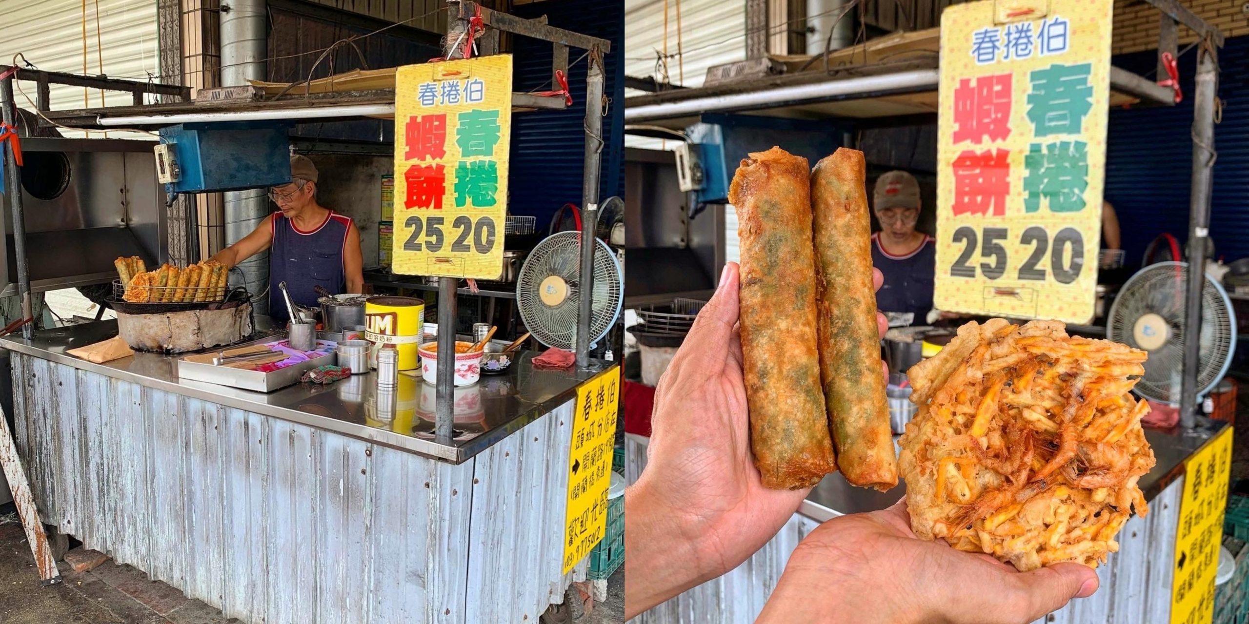 [宜蘭美食] 春捲伯 - 爆炸多汁的春捲還有特別的蝦餅! - 臺北阿青的部落格