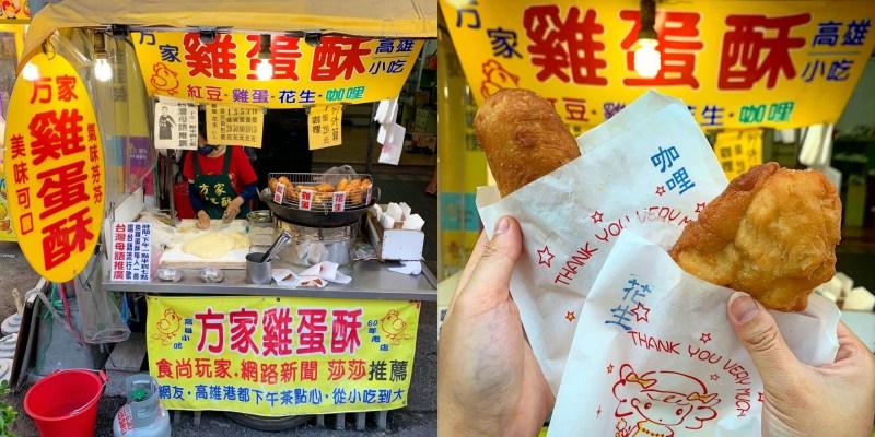 [高雄美食] 方家雞蛋酥 - 唱首台語歌就能免費兌換的可愛雞蛋酥店