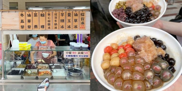 [高雄美食] 曾家古早味剉冰 – 60年的剉冰老店招牌是彈珠般的包心粉圓!