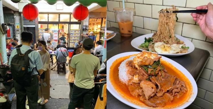 [台北美食] Kanokwan老麵攤 – 台北人氣最高的泰式小吃就是這裡了!