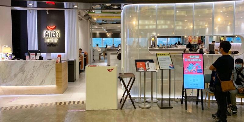開飯川食堂的2021年外送、外帶、菜單、優惠、最新品項和分店介紹(7月更新)