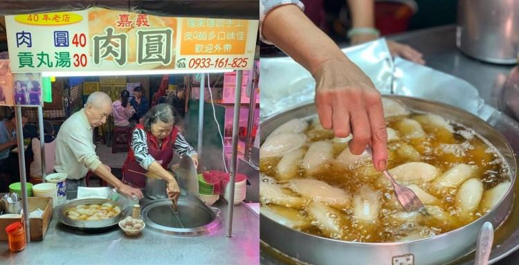 [台北美食] 嘉義肉圓 – 師承嘉義人氣肉圓開在台北在地60年肉圓!