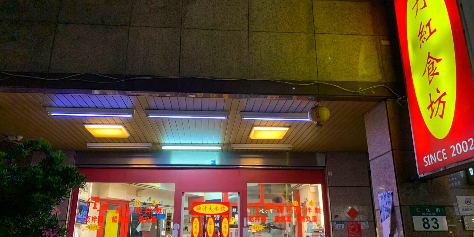 [新北美食] 丹紅食坊 - 超級大顆的雞汁水餃就隱藏在這家小吃店!