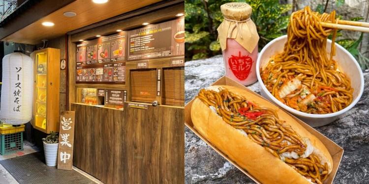 [台北美食] 福岡天神屋台炒麵麵包 – 在漫畫裡才會出現的炒麵麵包這裡吃的到!