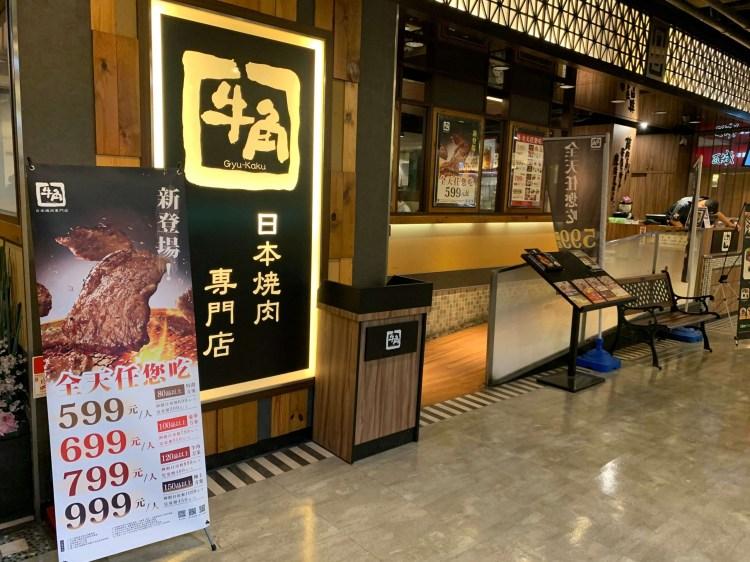 牛角燒肉的2021年菜單、消費方式、吃到飽和分店介紹(1月更新)