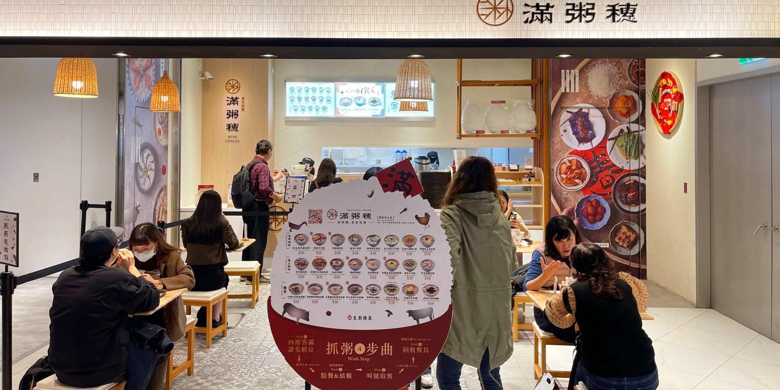 滿粥穗的2021年菜單、優惠、最新品項和分店介紹(3月更新)