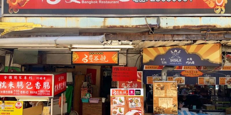 [台北美食] 曼谷燒 - 用平實價格就能吃到泰式簡餐便當!
