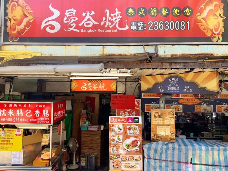 [台北美食] 曼谷燒 – 用平實價格就能吃到泰式簡餐便當!