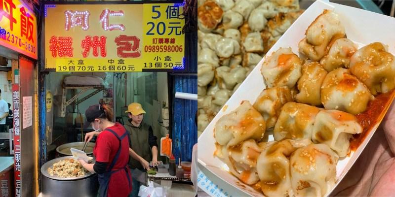 [台北美食] 阿仁福州包 - 一顆不到4元難怪是南陽街學生的最愛!