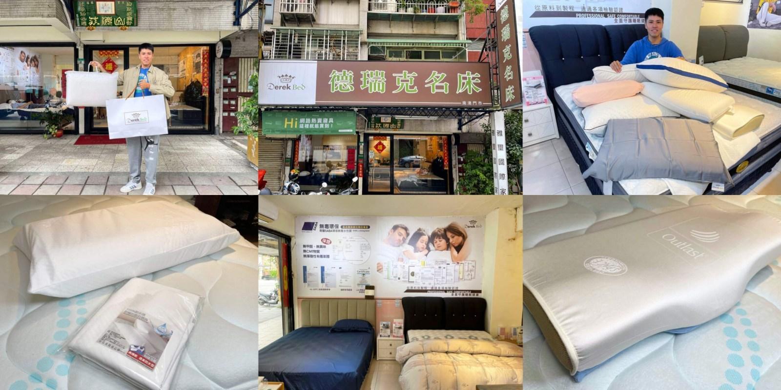 [生活用品] 德瑞克名床 - 超多種枕頭選擇!來這裡挑選一顆最適合你的枕頭吧