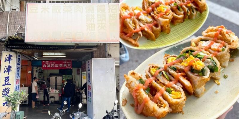 [台北美食] 津津豆漿店 - 滿滿韭菜的炸蛋餅一入口超酥香!
