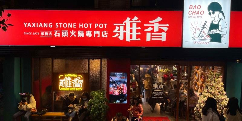 [板橋美食] 雅香石頭火鍋 - 全新二代店的2021年最新菜單和消費方式
