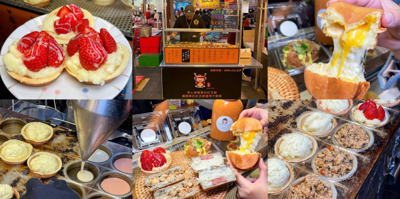 [台南美食] 欣軒堂脆皮車輪餅專賣 – 餡料滿滿還有多種創意口味的脆皮車輪餅
