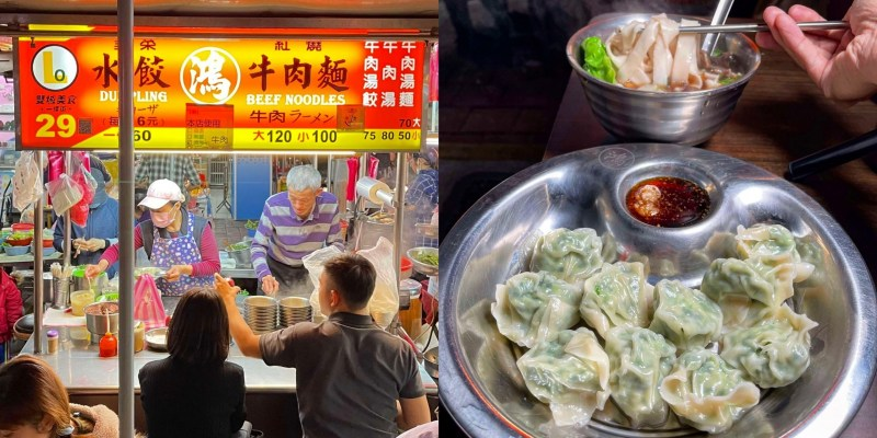 [台北美食] 鴻記水餃牛肉麵 - 超酷的水餃專用餐盤只有這裡有啦!