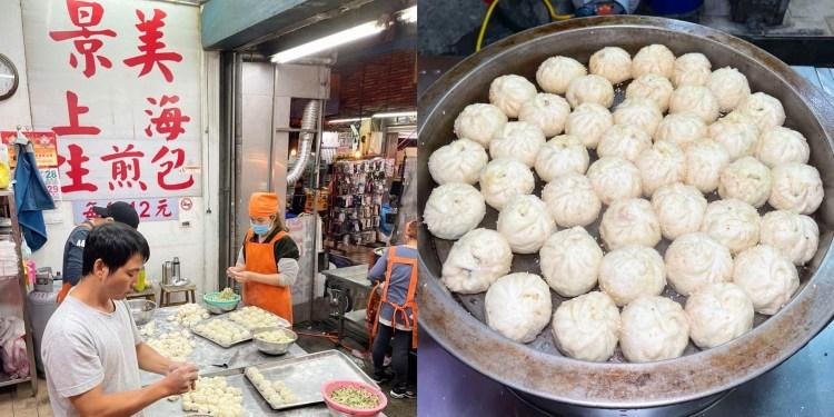 [台北美食] 景美上海生煎包 – 熱騰騰的上海生煎包裡面還有鮮嫩肉汁!