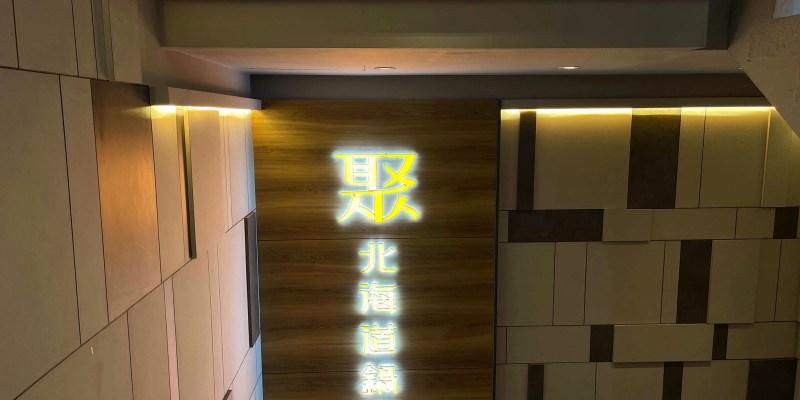 聚 北海道鍋物的2021年外送、外帶、菜單、優惠、最新品項和分店介紹(7月更新)