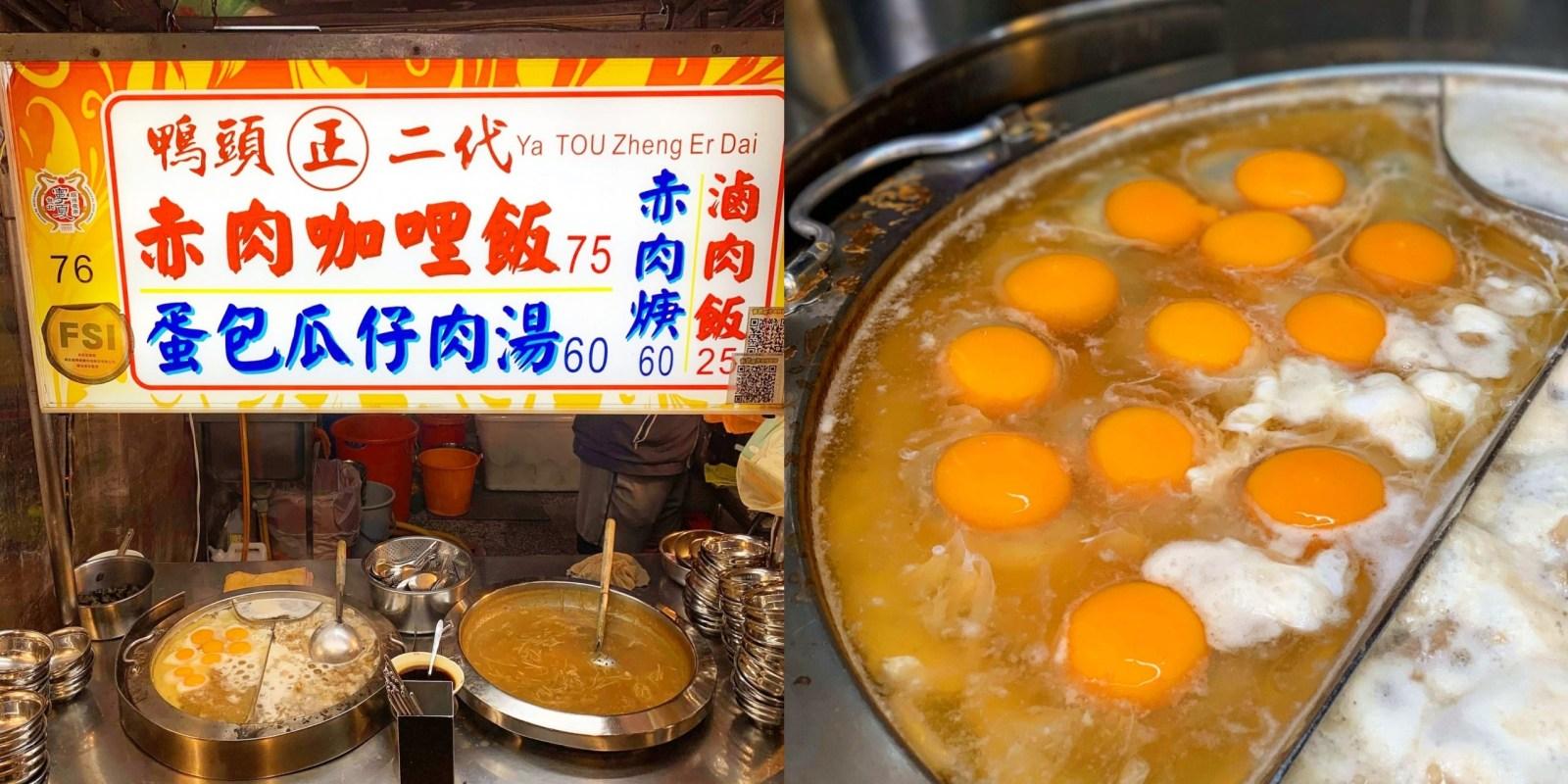 [台北美食] 鴨頭正二代滷肉飯 - 老饕必吃的瓜仔肉飯搭配超大顆鴨蛋蛋黃