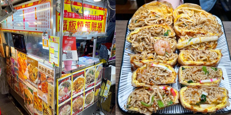 [台北美食] 鴻記鐵板燒蔥餅捲 – 寧夏夜市的超獨特爆滿鐵板麵捲