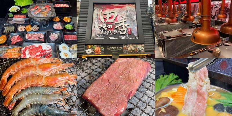 [中壢美食] 田季發爺燒肉 - 單點級高級食材在這裡可以用平實價格吃到飽!