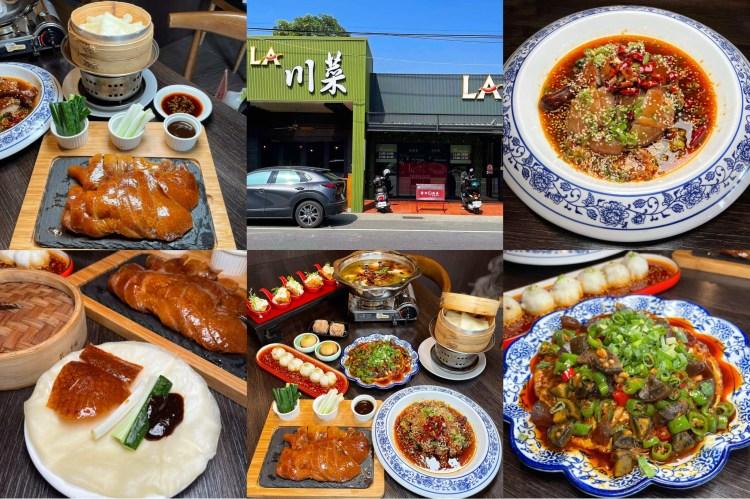 [台南美食] LA時尚川菜 – 把傳統川菜融入台灣後的全新時尚菜系!