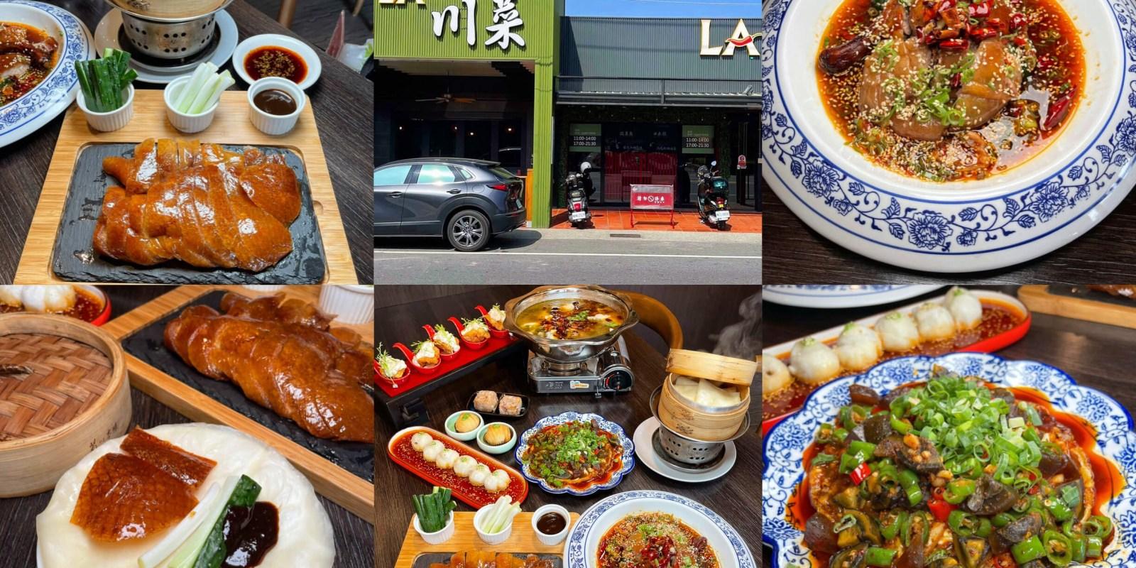[台南美食] LA時尚川菜 - 把傳統川菜融入台灣後的全新時尚菜系!