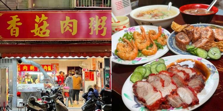 [板橋美食] 板橋香菇肉粥 – 超便宜的大碗肉粥再點些小菜超滿足!