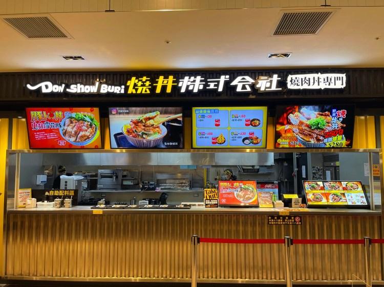 燒丼株式會社的2021年菜單、優惠、最新品項和分店介紹(1月更新)
