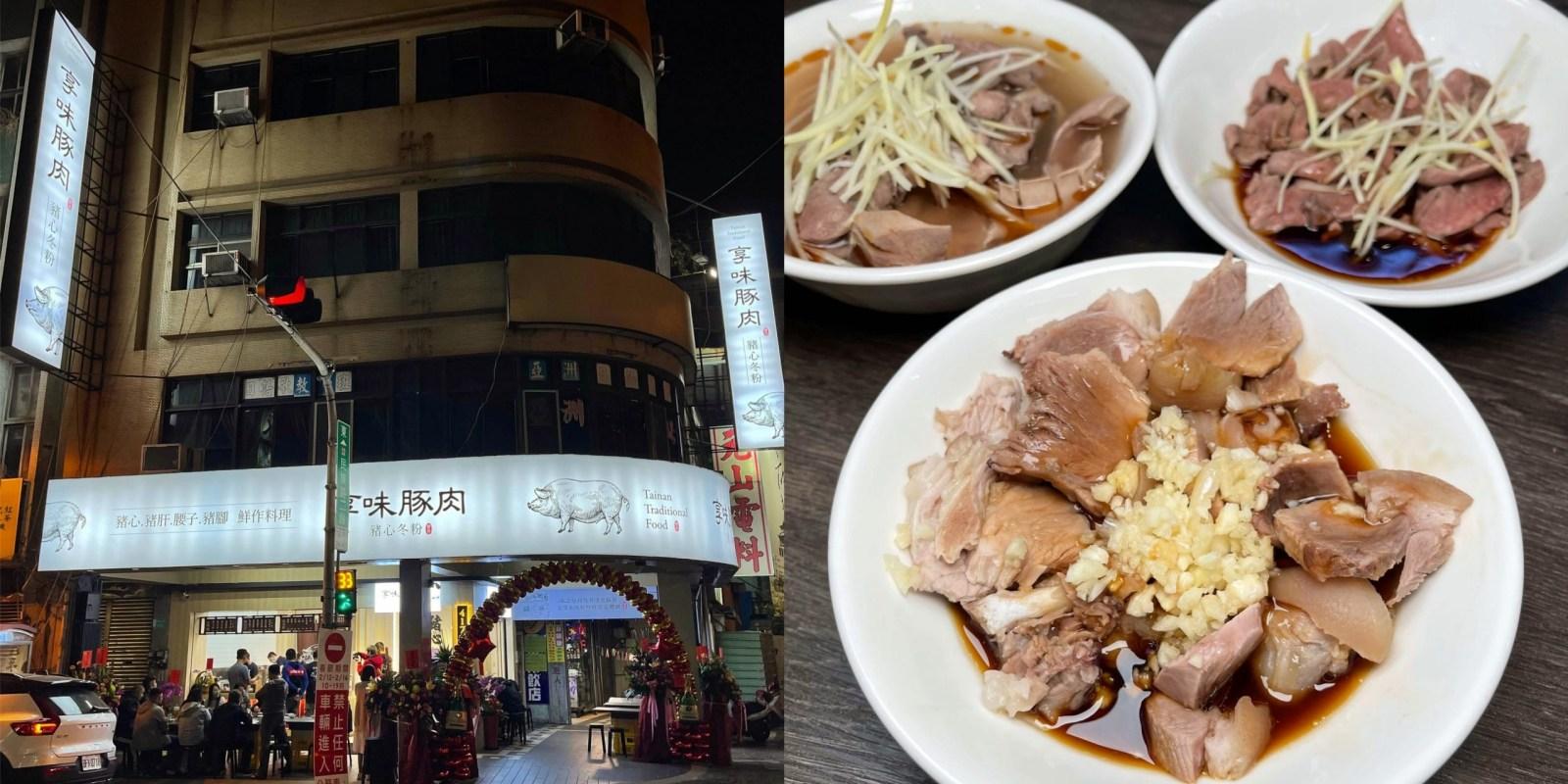 [台南美食] 享味豚肉 - 這家只用新鮮的溫體豬做成豬心冬粉!