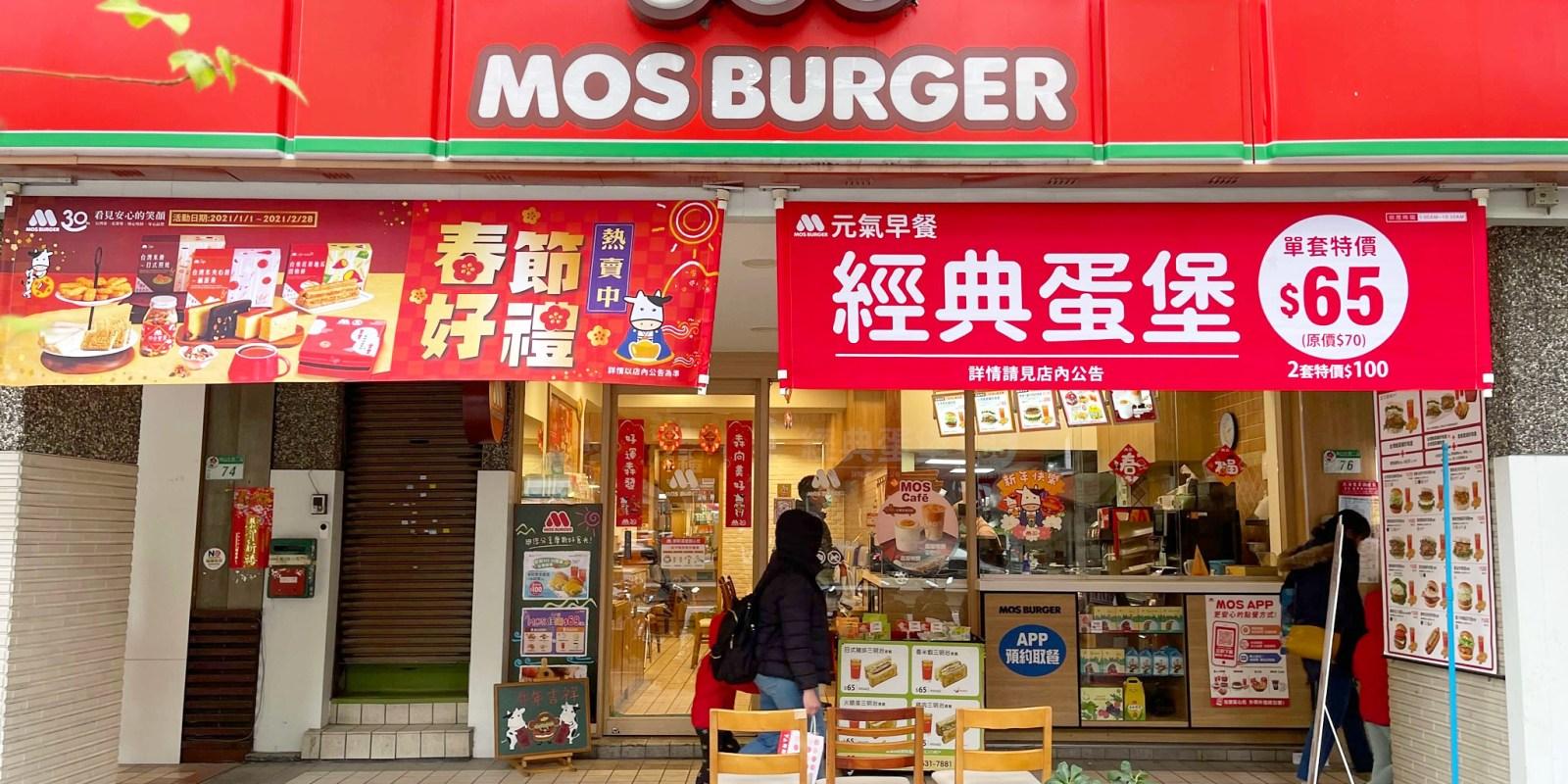摩斯漢堡 MOS BURGER的2021年菜單、優惠、最新品項和分店介紹(5月更新)