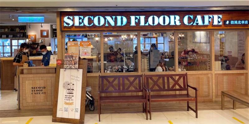 貳樓餐廳 Second Floor Cafe的2021年菜單、優惠、最新品項和分店介紹(2月更新)