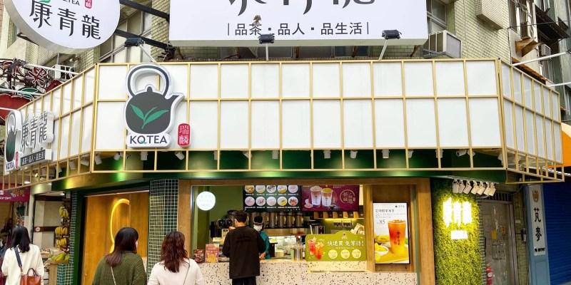 康青龍的2021年外送、外帶、菜單、優惠、最新品項和分店介紹(7月更新)