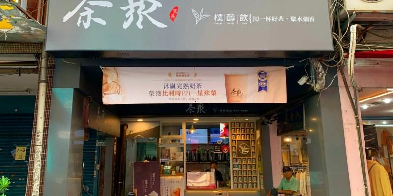 茶聚的2021年外送、外帶、菜單、優惠、最新品項和分店介紹(7月更新)