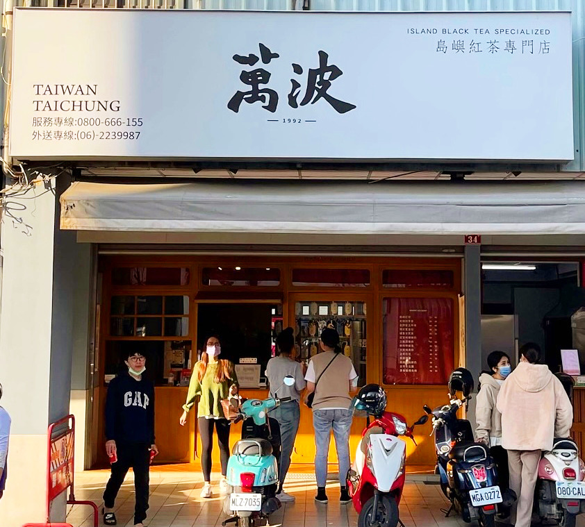 萬波島嶼紅茶的2021年菜單、優惠、最新品項和分店介紹(3月更新)