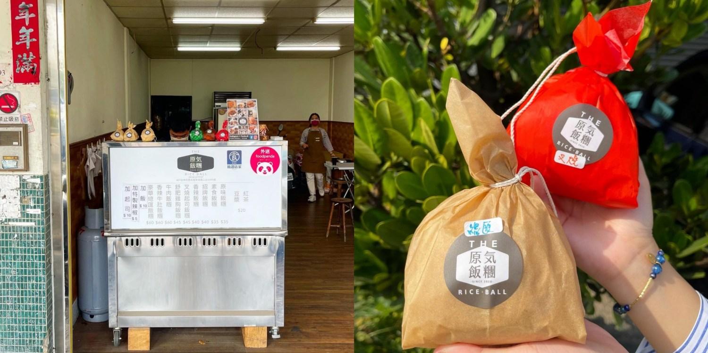 [台中美食] 原氣飯糰 – 用心把飯糰包成小禮物真得太可愛啦!