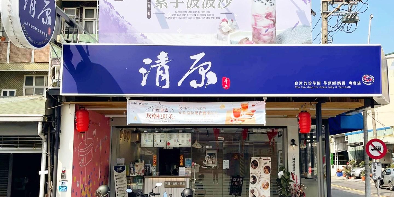 清原芋圓飲品的2021年菜單、電話、最新品項和分店介紹(5月更新)
