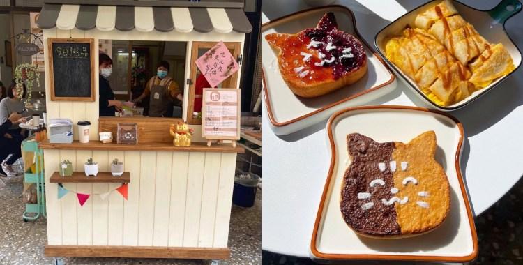 [高雄美食] 點秋香 – 超可愛的貓咪土司早餐店喚醒你一早的精神!