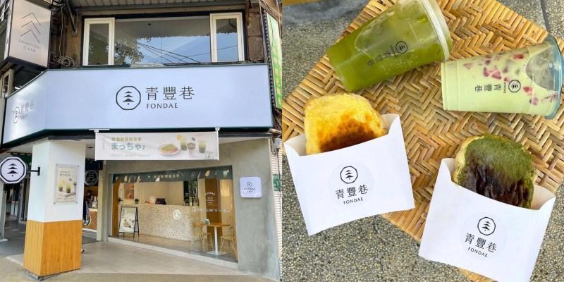 [台北美食] 青豐巷 - 熱騰騰的抹茶厚片搭配抹茶飲料超享受!(含完整菜單)